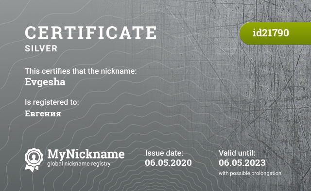 Certificate for nickname Evgesha is registered to: Евгения