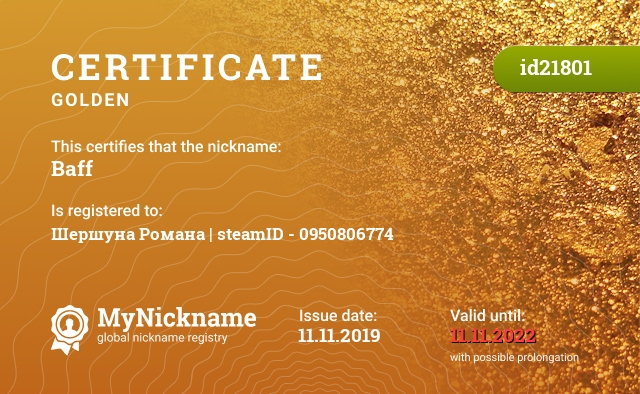 Certificate for nickname Baff is registered to: Шершуна Романа | steamID - 0950806774