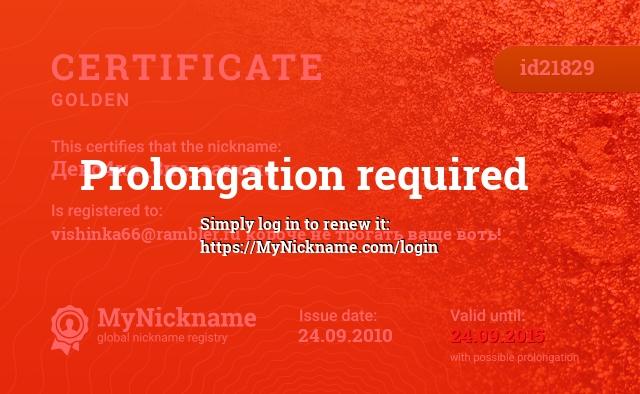 Certificate for nickname Дево4ка_8не_закона is registered to: vishinka66@rambler.ru короче не трогать ваще воть!