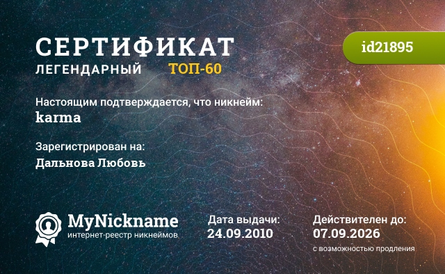 Сертификат на никнейм karma, зарегистрирован на Дальнова Любовь