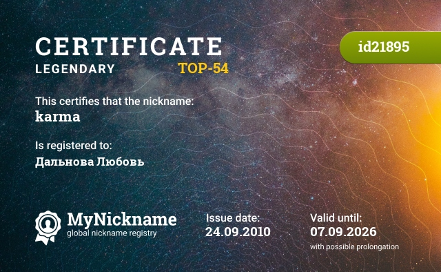 Certificate for nickname karma is registered to: Дальнова Любовь