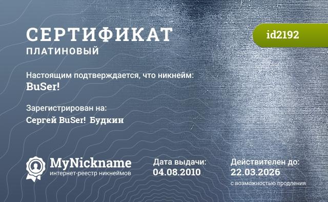 Сертификат на никнейм BuSer!, зарегистрирован на Сергей BuSer!  Будкин
