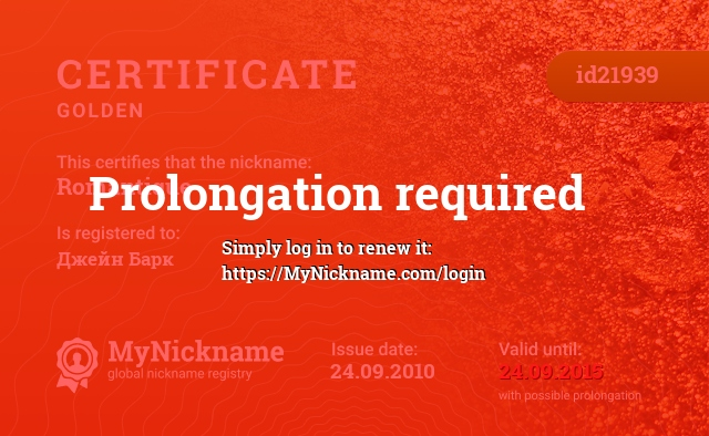Certificate for nickname Romantique is registered to: Джейн Барк