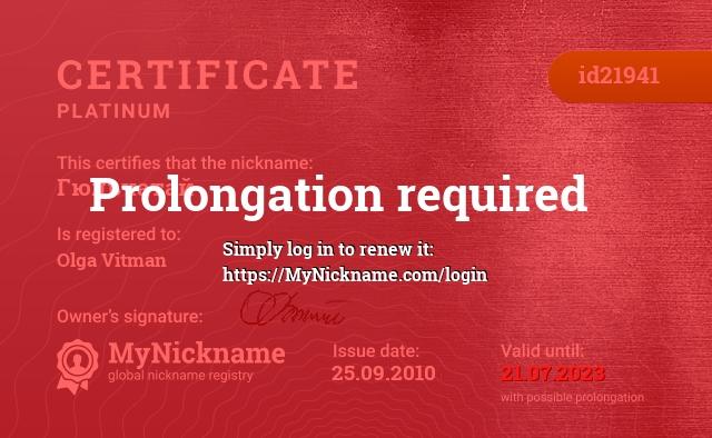 Certificate for nickname Гюльчатай is registered to: Витман Ольга