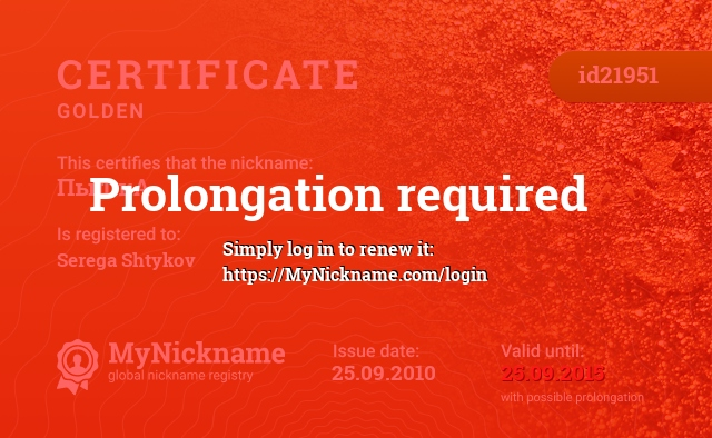 Certificate for nickname ПышкА is registered to: Serega Shtykov