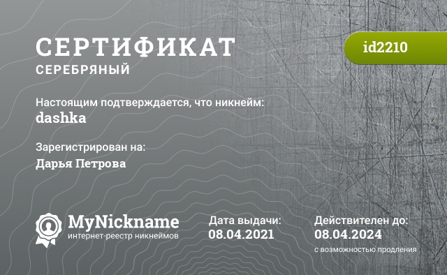 Сертификат на никнейм dashka, зарегистрирован на Дарья Александровна