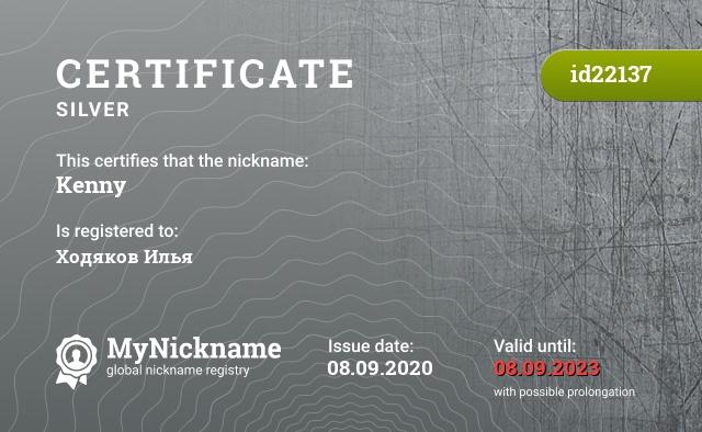 Certificate for nickname Kеnny is registered to: Ходяков Илья