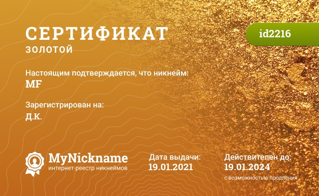 Certificate for nickname MF is registered to: http://vkontakte.ru/artemiano