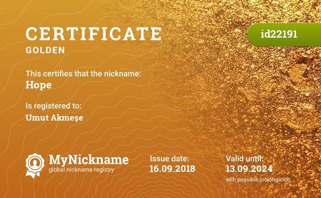 Сертификат на никнейм Hope, зарегистрирован на Рыбченко Надежду Николаевну