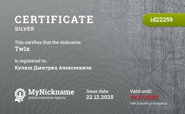 Certificate for nickname Tw1x is registered to: Кулиш Дмитрия Алексеевича