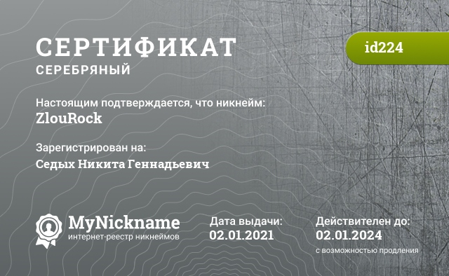 Certificate for nickname ZlouRock is registered to: Cедых Никита Геннадьевич