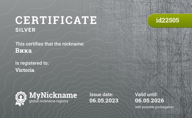Certificate for nickname Вика is registered to: Гапоненко викторию валейривну
