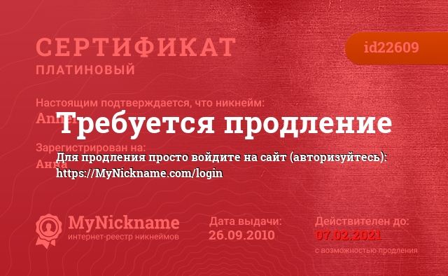 Сертификат на никнейм Anhel, зарегистрирован на Анна