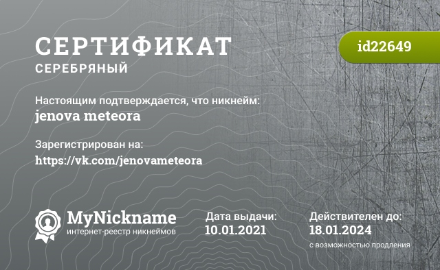 Сертификат на никнейм Jenova Meteora, зарегистрирован на http://www.diary.ru/~jenova-meteora