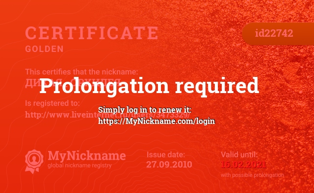 Certificate for nickname ДИКАЯ_ ОРХИДЕЯ is registered to: http://www.liveinternet.ru/users/3473329/