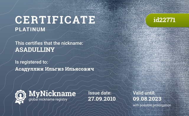 Certificate for nickname ASADULLINY is registered to: Асадуллин Ильгиз Ильясович