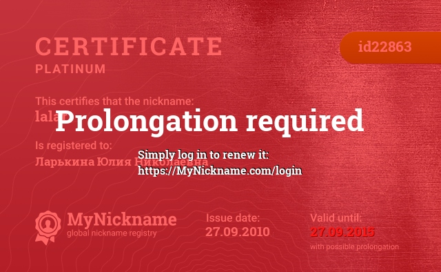 Certificate for nickname lalar is registered to: Ларькина Юлия Николаевна
