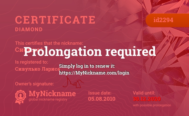 Certificate for nickname Снежка* is registered to: Сивулько Лариса