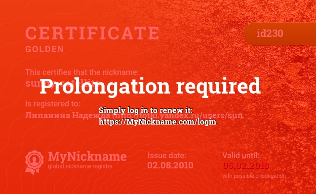 Certificate for nickname sunny-satellite is registered to: Липанина Надежда (http://fotki.yandex.ru/users/sun