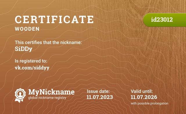 Certificate for nickname SiDDy is registered to: Крицкий Сидор Васильевич
