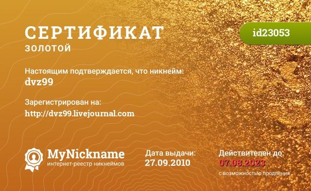 Сертификат на никнейм dvz99, зарегистрирован на http://dvz99.livejournal.com