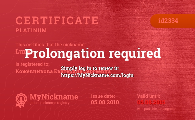 Certificate for nickname Luny is registered to: Кожевникова Екатерина Сергеевна