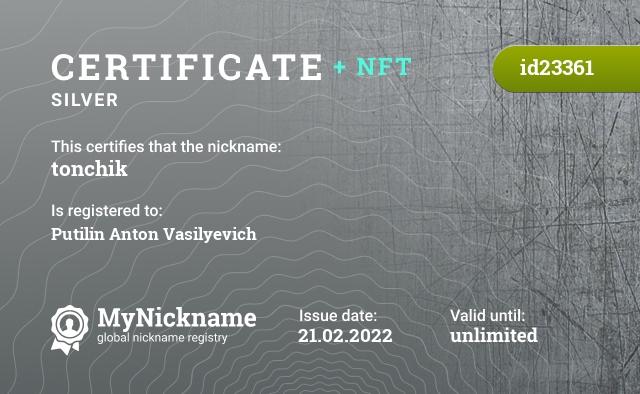 Certificate for nickname tonchik is registered to: Антон / tonchikk.livejournal.com