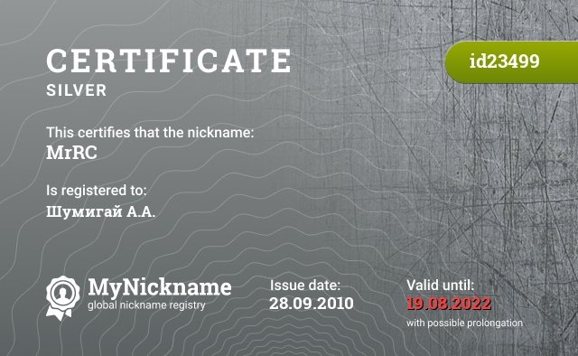 Certificate for nickname MrRC is registered to: Шумигай А.А.