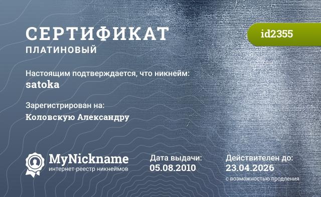 Сертификат на никнейм satoka, зарегистрирован на Коловской Александрой