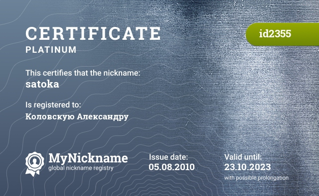 Certificate for nickname satoka is registered to: Коловскую Александру