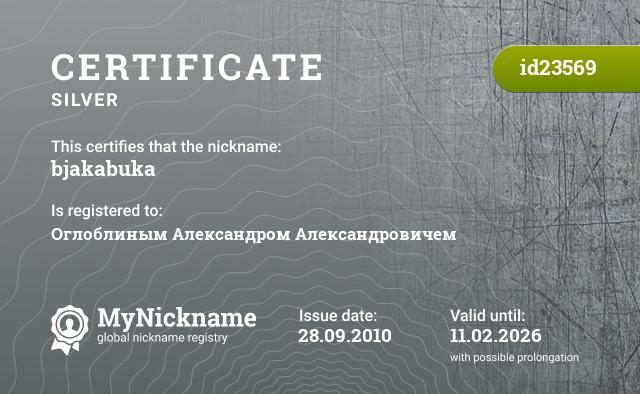 Certificate for nickname bjakabuka is registered to: Оглоблиным Александром Александровичем