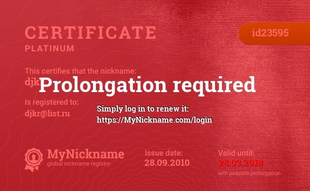 Certificate for nickname djkr is registered to: djkr@list.ru