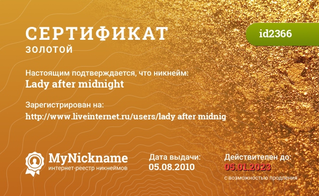 Certificate for nickname Lady after midnight is registered to: http://www.liveinternet.ru/users/lady after midnig