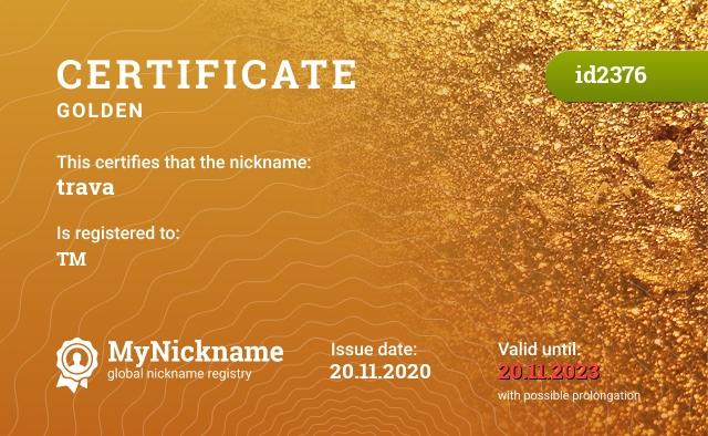 Certificate for nickname TRAVA is registered to: http://vkontakte.ru/flashtrava