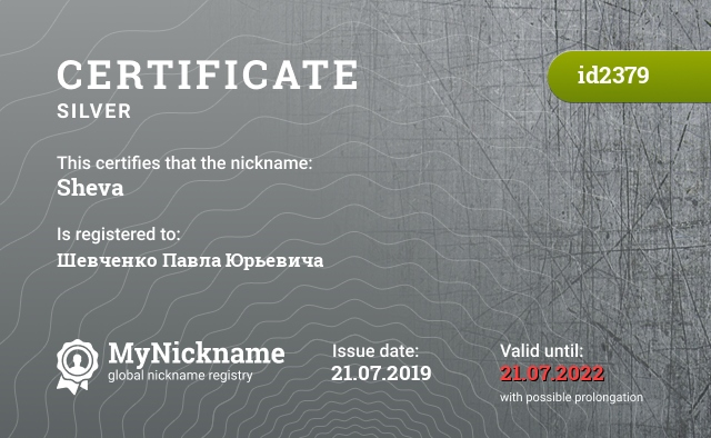 Certificate for nickname Sheva is registered to: Шевченко Павла Юрьевича