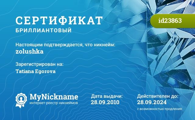 Сертификат на никнейм zolushka, зарегистрирован на Tatiana Egorova