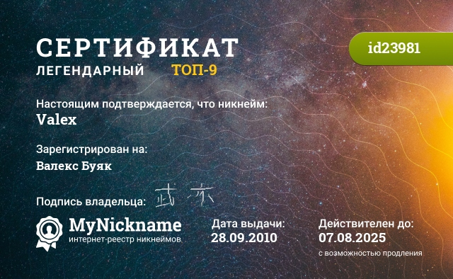 Сертификат на никнейм Valex, зарегистрирован на Валекс Буяк