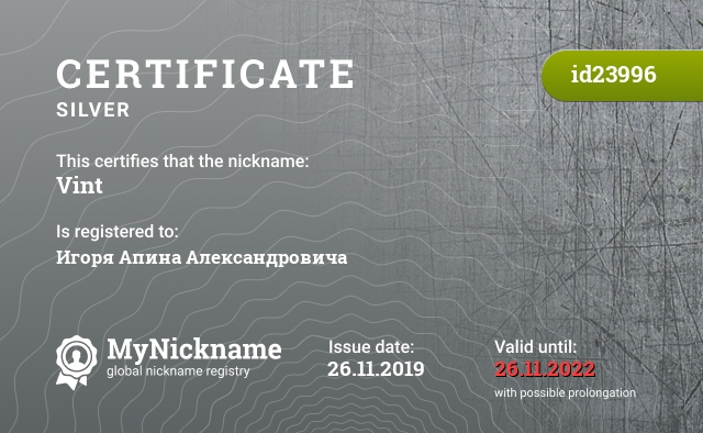Certificate for nickname Vint is registered to: Игоря Апина Александровича