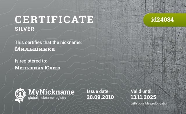 Certificate for nickname Мильшинка is registered to: Мильшину Юлию