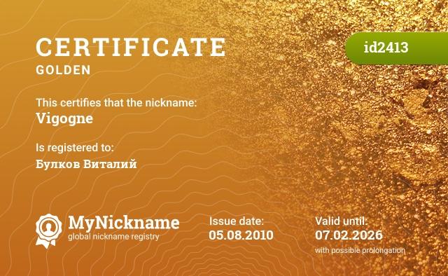 Certificate for nickname Vigogne is registered to: Булков Виталий