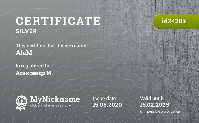 Certificate for nickname AleM is registered to: Александр М.