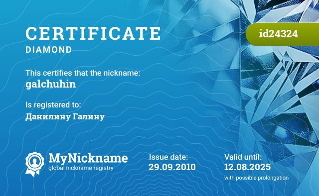 Certificate for nickname galchuhin is registered to: Данилину Галину