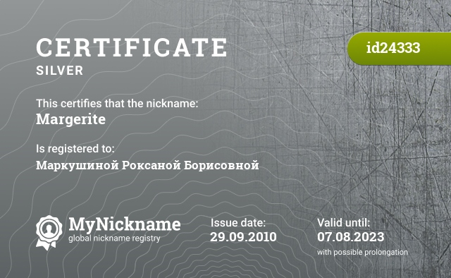 Certificate for nickname Margerite is registered to: Маркушиной Роксаной Борисовной