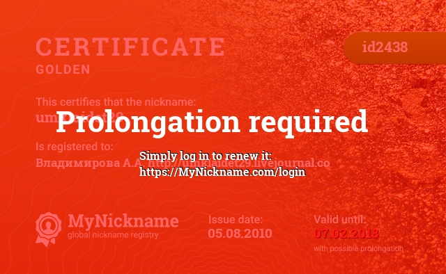 Certificate for nickname umklaidet29 is registered to: Владимирова А.А. http://umklaidet29.livejournal.co