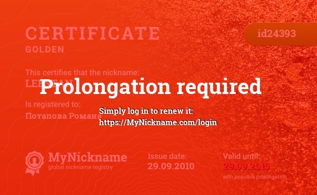 Certificate for nickname LEESTAN is registered to: Потапова Романа