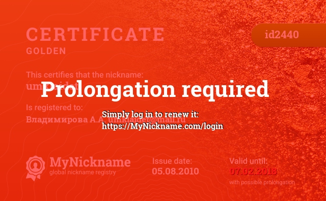 Certificate for nickname umklaidet is registered to: Владимирова А.А. umklaidet@mail.ru