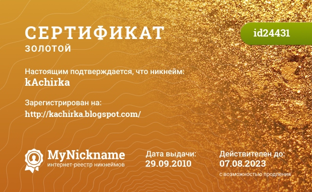 Сертификат на никнейм kAchirka, зарегистрирован на http://kachirka.blogspot.com/