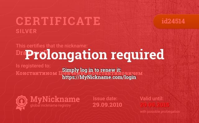 Certificate for nickname Dragon xD is registered to: Константином Шевченко Константиновичем
