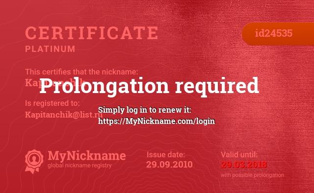 Certificate for nickname Kapitanchik is registered to: Kapitanchik@list.ru