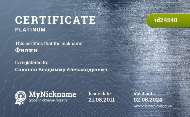 Certificate for nickname Филин is registered to: Соколов Владимир Александрович